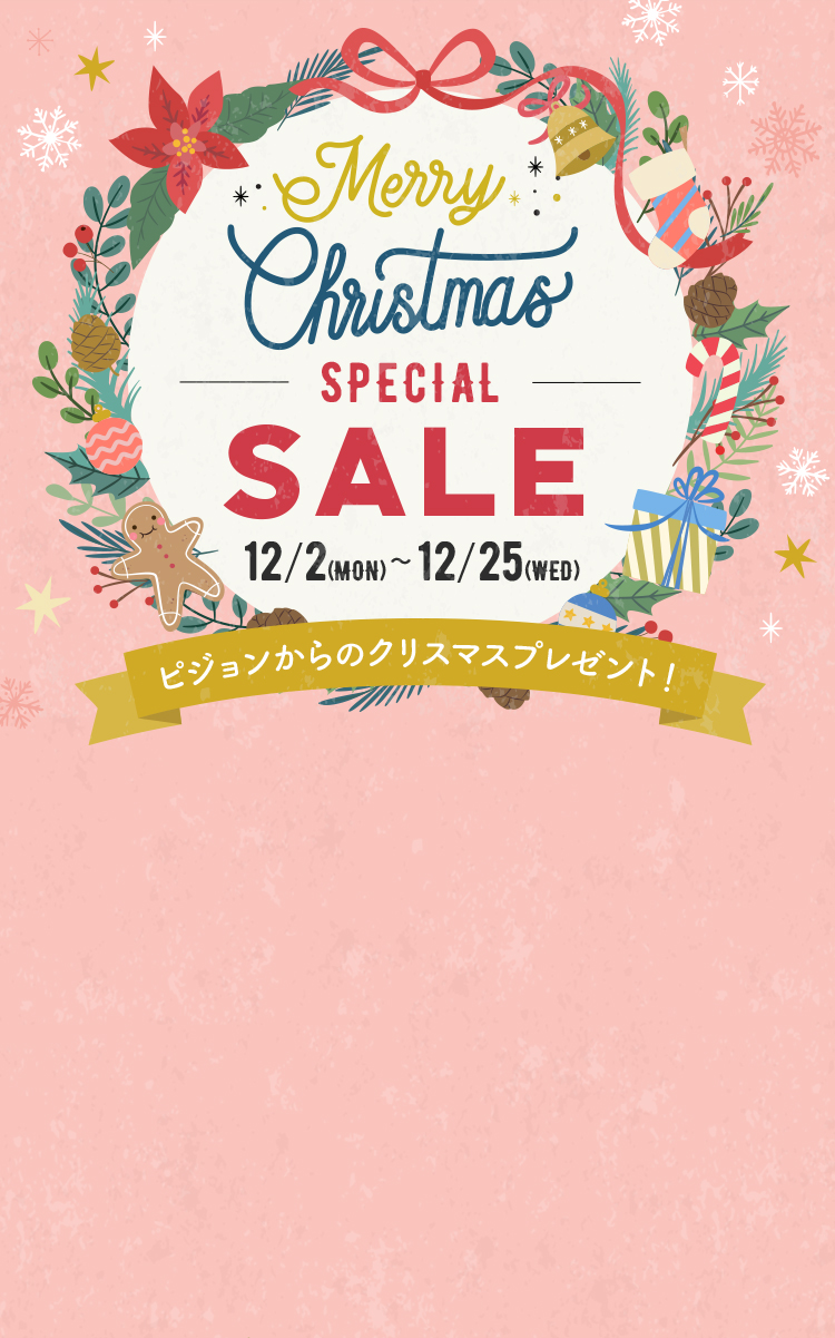 Merry Christmas SPECIAL SALE 12/2~12/25 ピジョンからのクリスマスプレゼント!